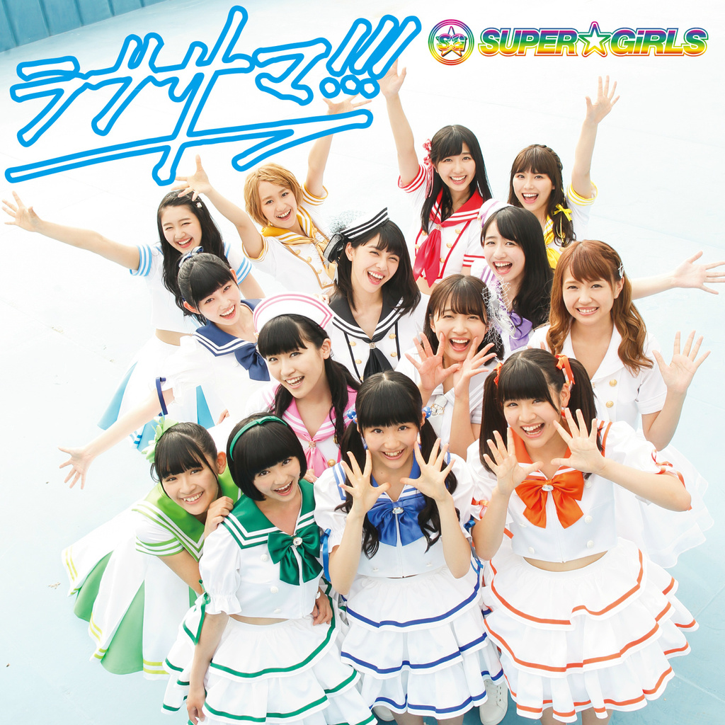 SUPER☆GiRLSの画像 p1_26