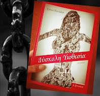 """""""Δύσκολη Υιοθεσία"""" - Κάκια Παυλίδου, Εκδόσεις Λεξίτυπον 2018"""