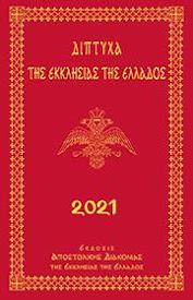 ΔΙΠΤΥΧΑ 2021
