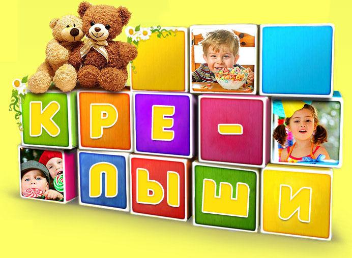 Детский Сад КРЕПЫШИ