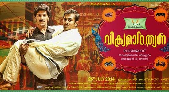Mazhanila Kulirumayi Lyrics - Vikramadithyan Malayalam Movie Songs