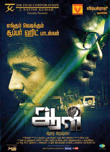 Aal 2014 Tamil Movie Watch Online