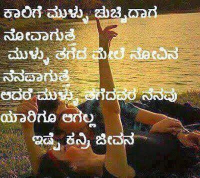 kavanagalu fb wall photos kannada preethiya kavanagalu facebook MEMES