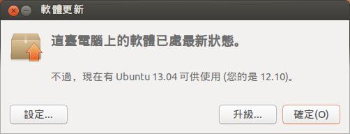 Ubuntu Linux 軟體更新工具 升級至 Ubuntu 13.04
