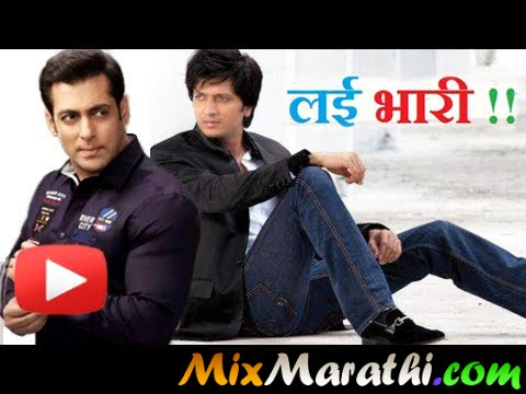 Movie Name - Lai Bhari Marathi Movie 2014