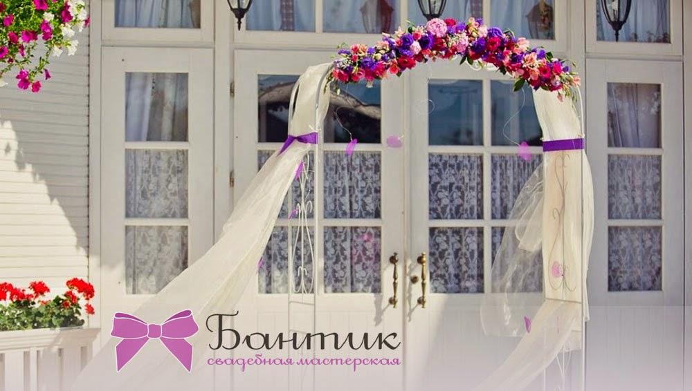 Свадебная мастерская «Бантик» — Блог