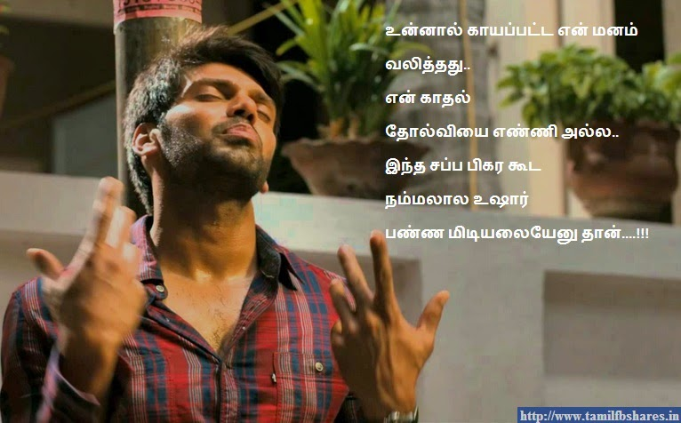 Sad Quotes In Tamil. QuotesGram