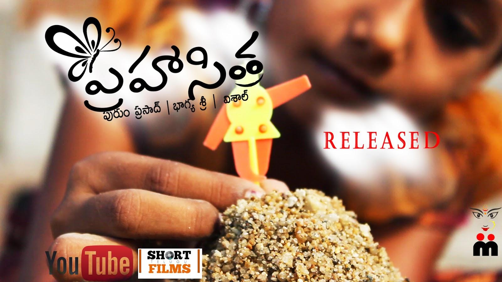 Prahasitha Telugu short film by Purum Prasad