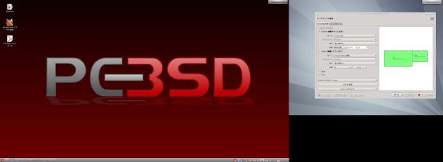 熟女がPC-BSD 9.1でデュアルディスプレイにしてみた。下の画像は、デュアルディスプレイにしたPC-BSD 9.1(64bit、KDE)のスクリーンショット。UbuntuのKDE版 Kubuntuでもできたことですが、PC-BSDでもディスプレイごとに壁紙を変更できます。
