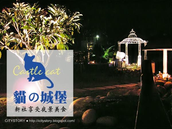 CITYSTORY旅遊部落格: 台中新社貓的城堡,夜景與料理新空間