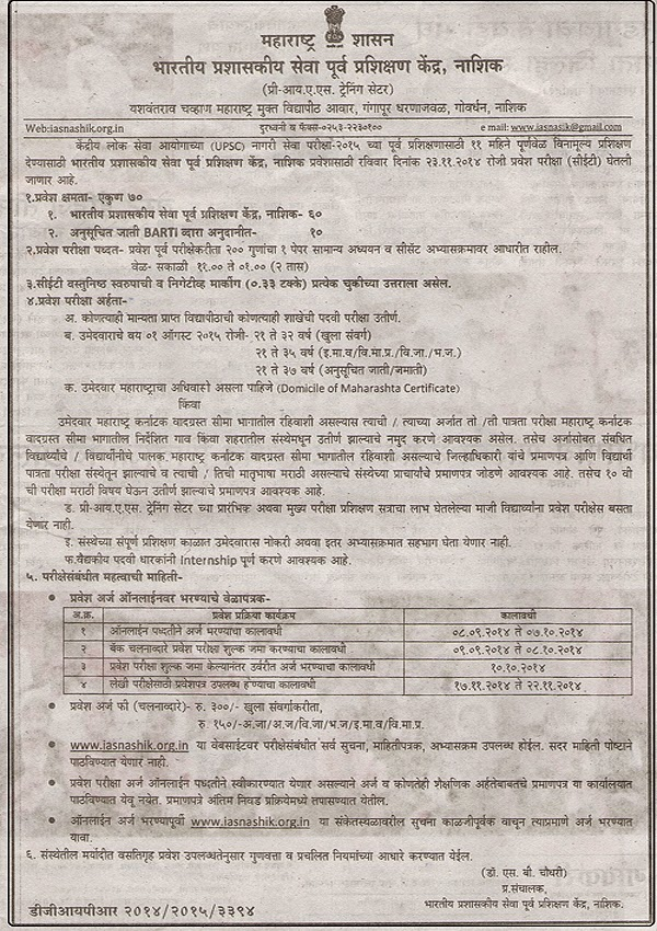 IAS 2015 Per Exam Training Details