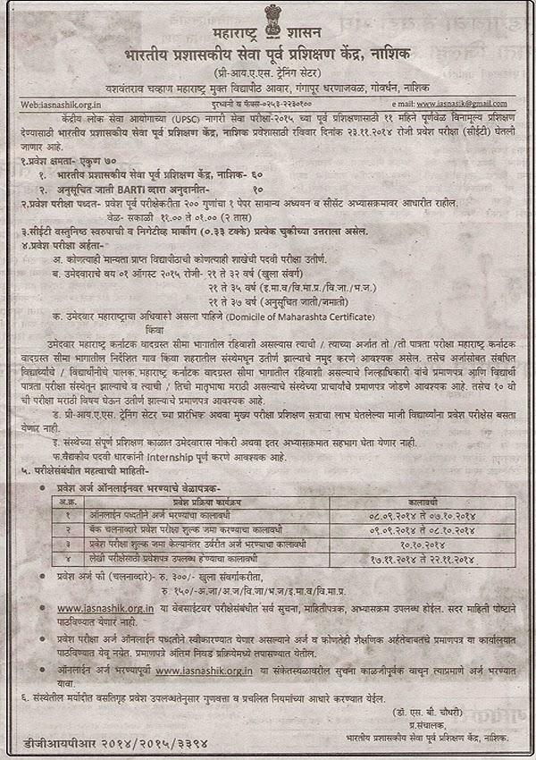 IAS 2015 Per Exam Training Details