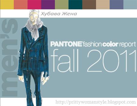 Цветове за Мъжка Мода PANTONE Есен 2011