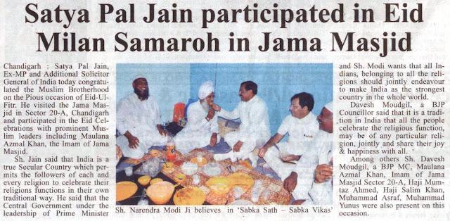 Satya Pal Jain participated in Eid Milan Samaroh in Jama Masjid