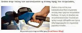 Ανάσα στην τσέπη των καταναλωτών η πτώση τιμής του πετρελαίου.