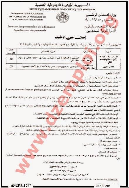 اعلان توظيف في وزارة التضامن الوطني و الاسرة و قضايا المرأة