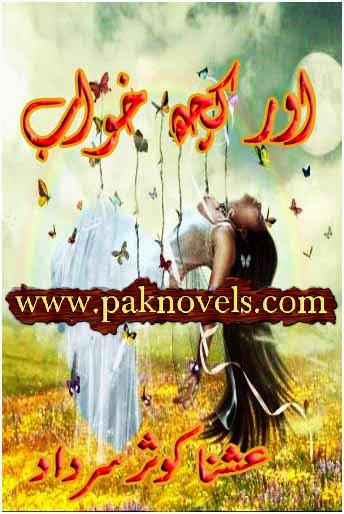 Aur Kuch Khawab Novel