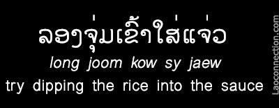 Lao Phrase of the Day:  Try Dipping the Rice Into the Sauce - written in Lao and English