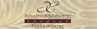 ΚΟΣΜΗΜΑ ΡΟΛΟΙ ΓΙΑΛΕΣΑΚΗΣ ΒΑΛΑΝΤΗΣ