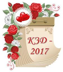 Календарь знаменательных дат на 2017 год