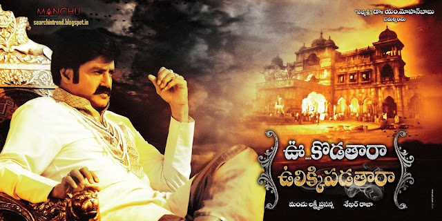 Uu Kodathara Ulikki Padatara 2012 Balayya wallpapers Movie Review News Videos Photos mp3