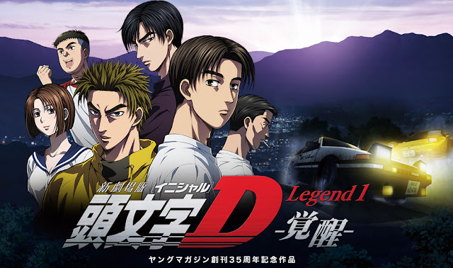 New Initial D Movie: Legend 1 – Kakusei MOVIE Subtitle Indonesia