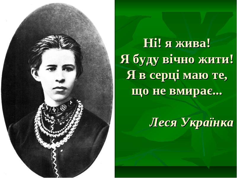 ukrainka-intimnaya-lirika