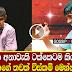 Incredible Talent Of Astrologist Indika Thotawatta