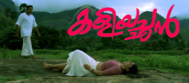 Kaliyachan (2015): Harinaakshi janamoule Song Lyrics