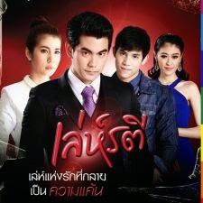 Lừa Tình Trọn Bộ Full HD - Leh Ratree 2015 (2015)