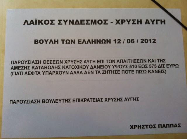 Ηλίας Παναγιώταρος: Έχει ο Σύριζα ειδικό τμήμα copy-paste για να αντιγράφει θέσεις από την ΧΡΥΣΗ ΑΥΓΗ;