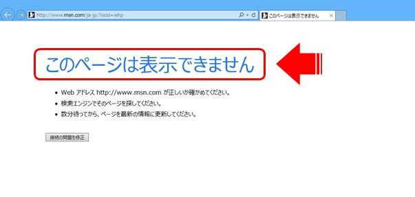 Internet Explorer「このページは表示できません」