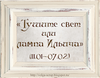 http://volga-scrap.blogspot.ru/2016/01/1101-0702.html