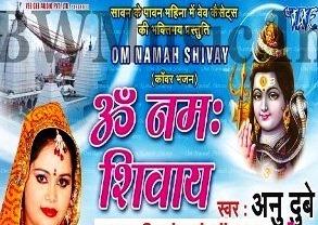 Om Namah Shivay 2012 B...