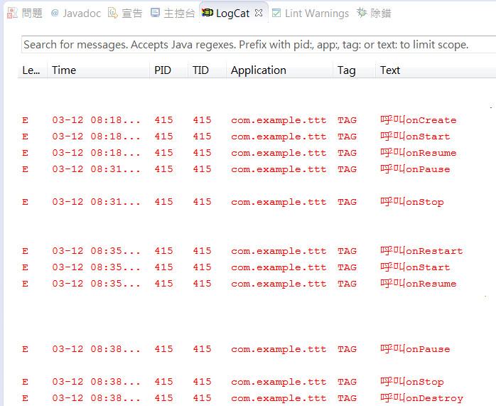 當使用者按下back鍵,就是確定要退出此Activity或是說確定可以銷毀此Activity了,就會順序呼叫onPause()->onStop()->onDestroy