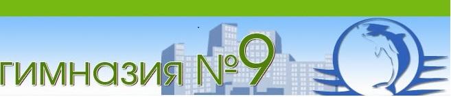 логотип гимназии №9 г. Тольятти