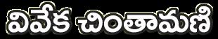 వివేక చింతామణి