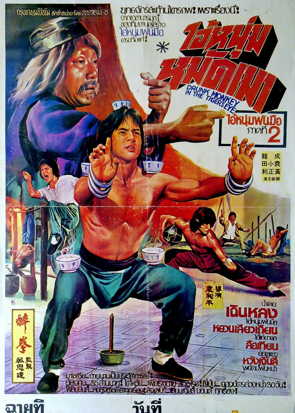 Kung Fu Movie Posters:...