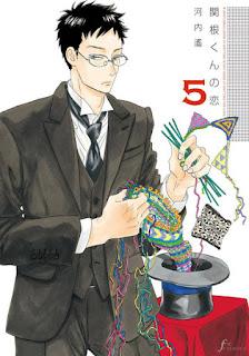 [河内遙] 関根くんの恋 第01-05巻
