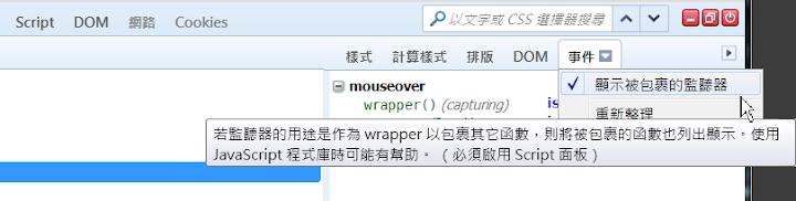 顯示 wrapped 函數