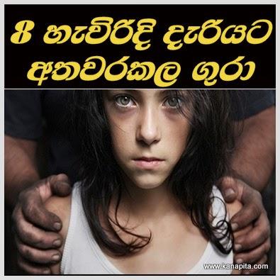 piliyandala-computer-teacher-arrested