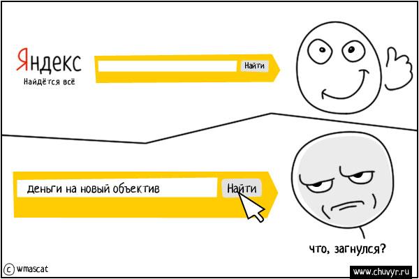 Яндекс – найдётся всё
