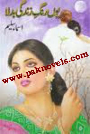 Youn Range Zindagi Badla By Asma Saleem