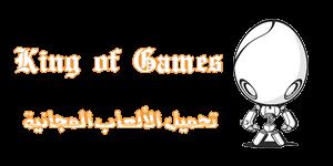 King Of Games تحميل الألعاب المجانية