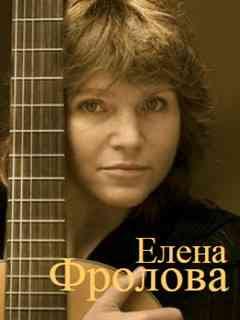 Елена Фролова поёт романс «Не взыщи мои признания губы»