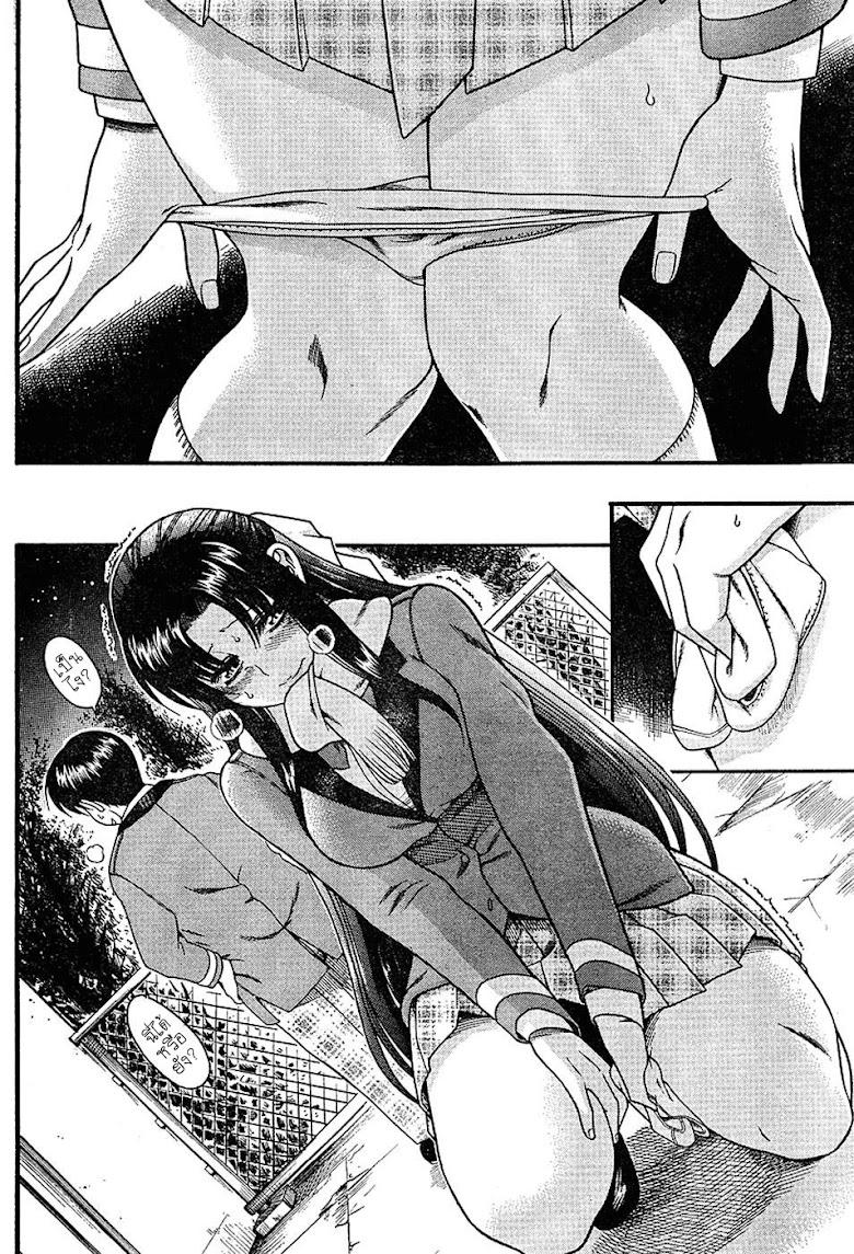 Nana to Kaoru 6 - หน้า 11