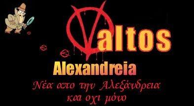 ΒΑΛΤΟΣ-ΑΛΕΞΑΝΔΡΕΙΑ