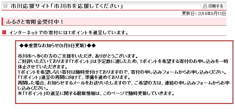 http://www.city.ichikawa.lg.jp/pla01/1111000065.html