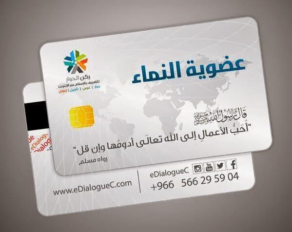 شاركنا وكن عضوًا دائمًا عبر الاستقطاع الشهري بريال واحد (اطلب بطاقتك) │ ركن الحوار للتعريف بالإسلام عن طريق الأنترنت