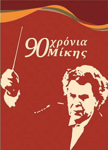 H ΕΣΚΑΝΑ τιμά τον Μίκη Θεοδωράκη που σήμερα γιορτάζει τα 90ά του γενέθλια